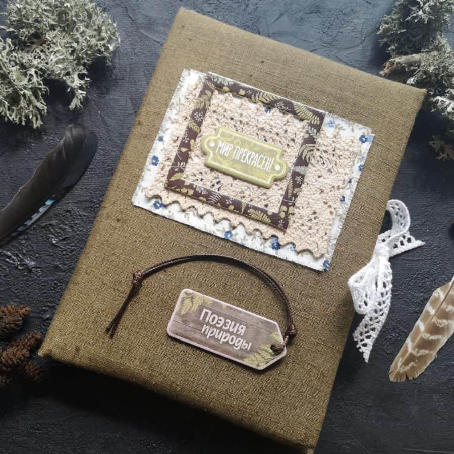 Блокнот ручної роботи Шепіт лісу від Жива майстерня купити